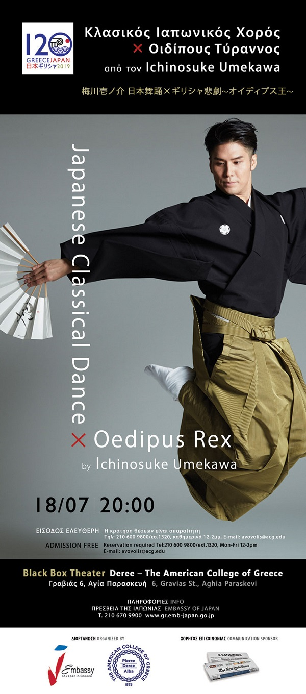 poster Japanese-dance-performance