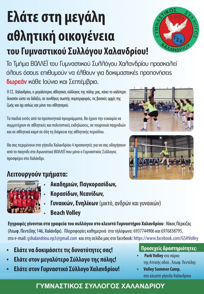 gs xalandriou volley